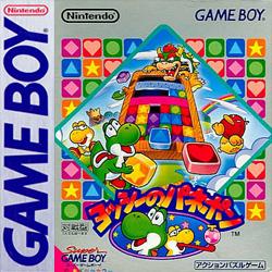 Tetris Attack Cover